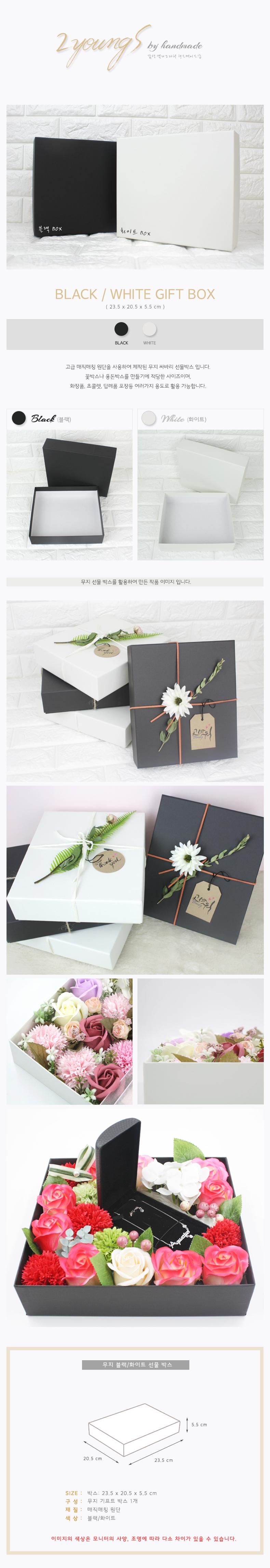 무지 선물포장 싸바리 박스 블랙-화이트 - 이잼, 7,900원, 상자/케이스, 심플